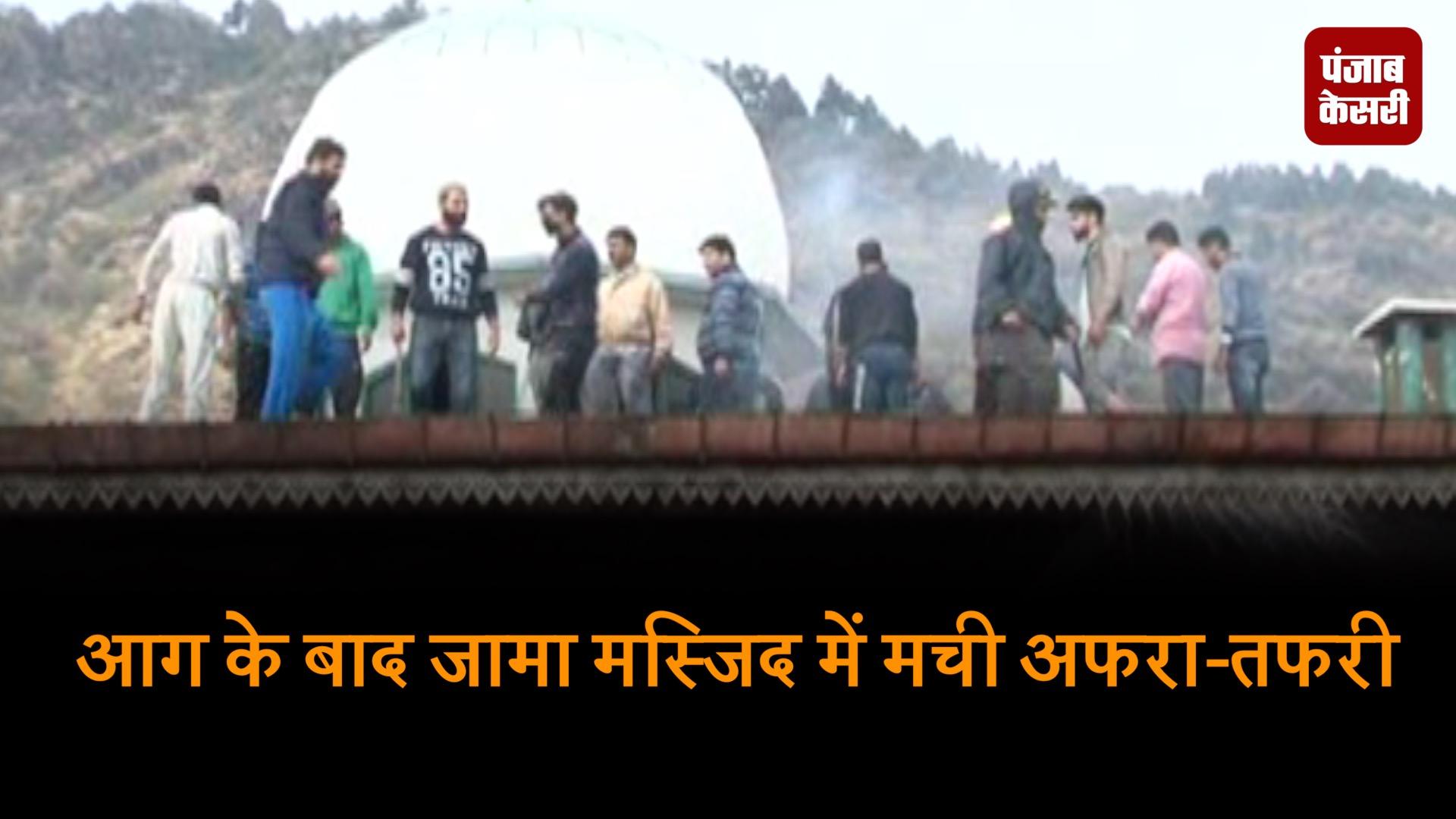 श्रीनगर की जामा मस्जिद में लगी आग, मची...