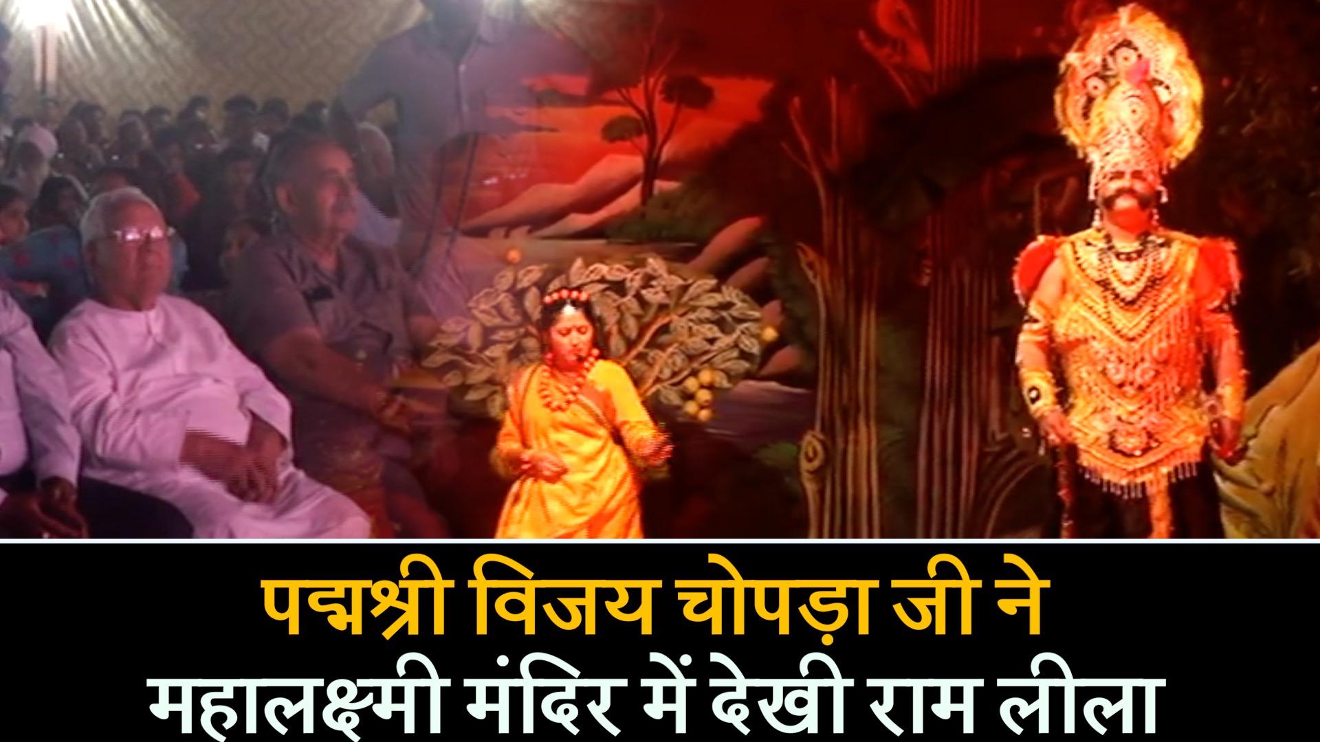 Mahalakshami Temple में हुई शानदार Ram...