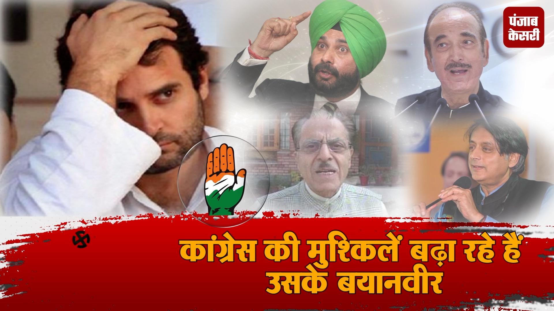 2019 लोकसभा चुनाव:कांग्रेस की मुश्किलें...