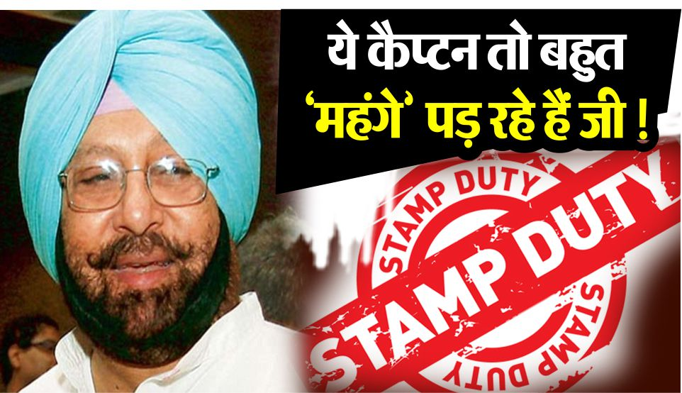 Captain Government की 'मार', Stamp Duty...